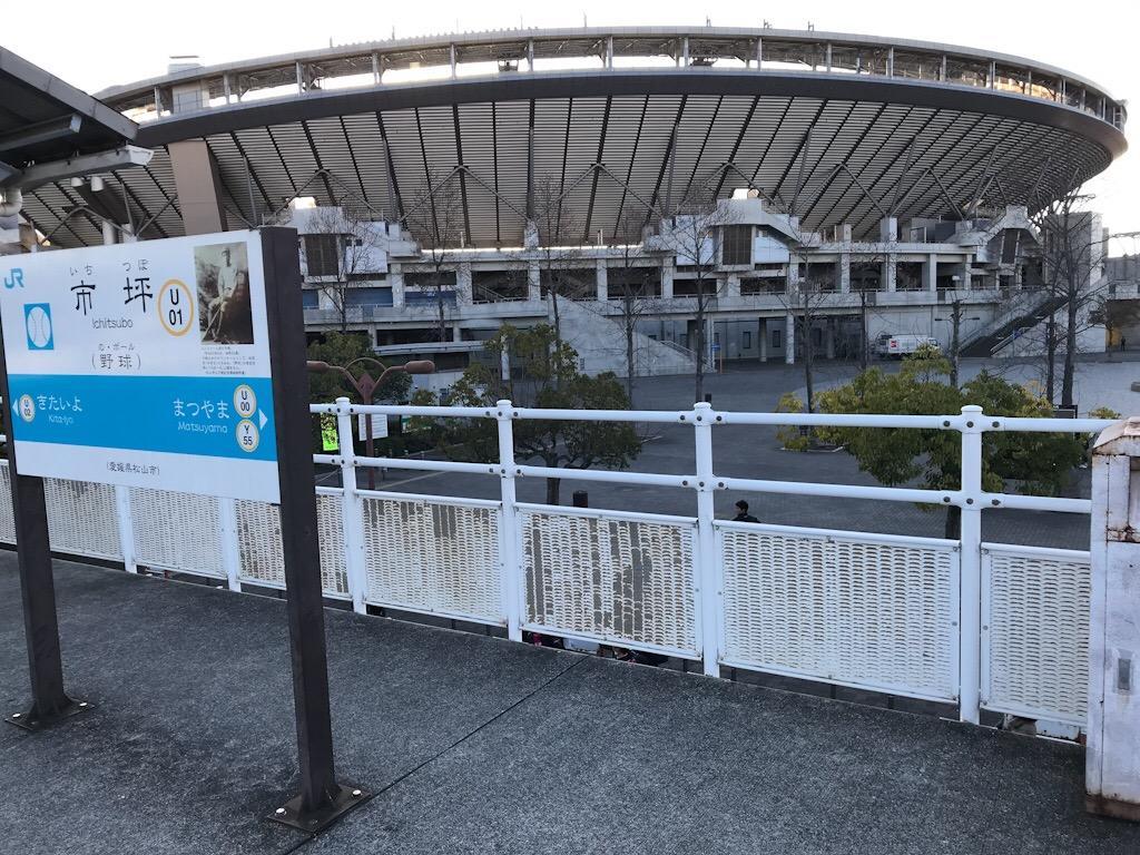JR市坪駅2番線ホームから見える坊っちゃんスタジアム