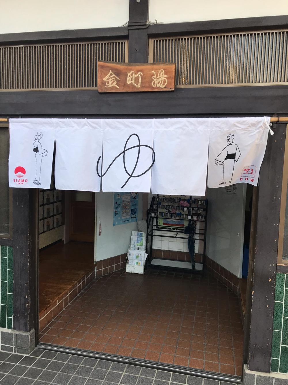 金町湯の玄関にかかっているBEAMS JAPAN、牛乳石鹸のノレン