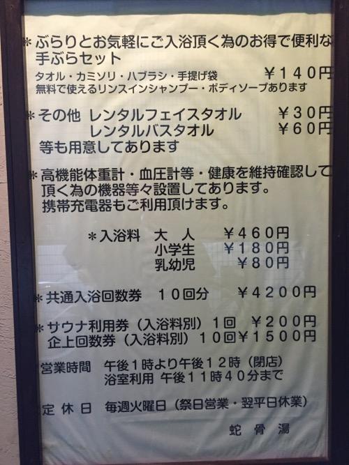蛇骨湯の料金、営業時間などが記載されたポスター