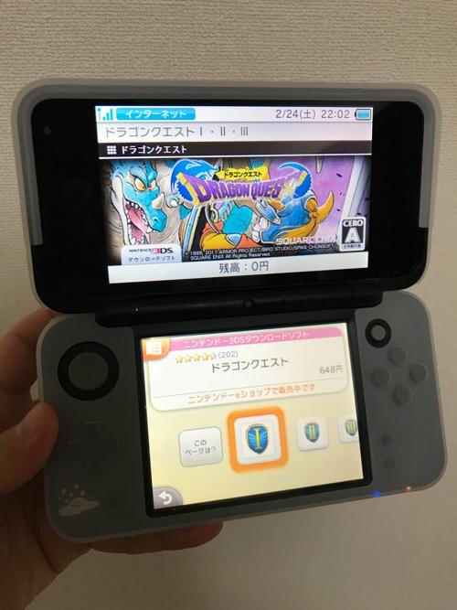 ニンテンドー3DS用のドラクエ1作目のダウンロード販売画面(ニンテンドーeショップ)