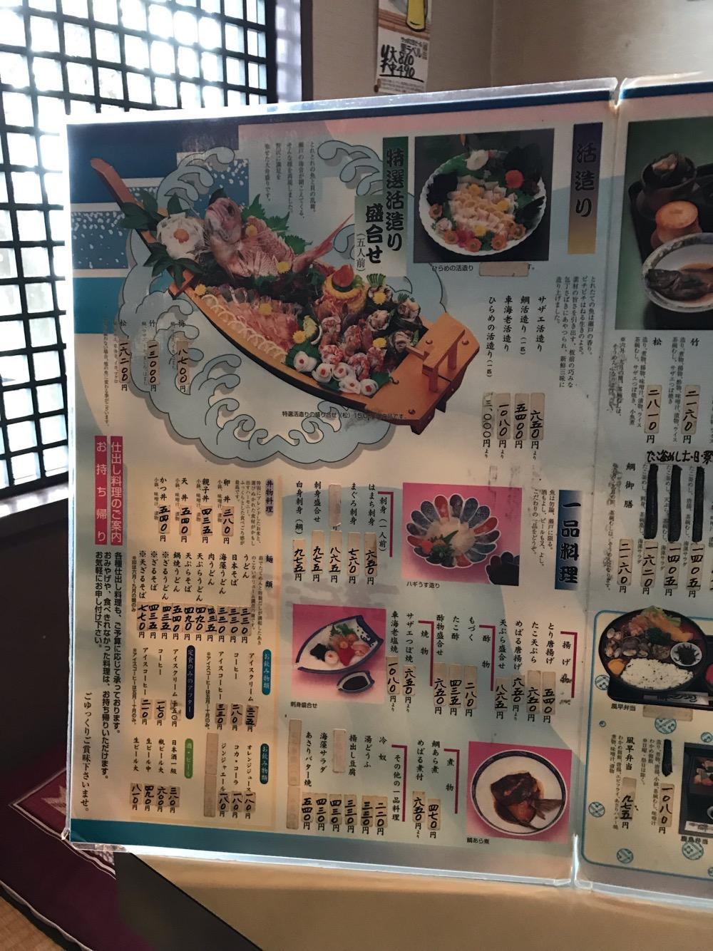 磯之河のメニュー(活造り、一品料理、丼物料理、お飲み物類)