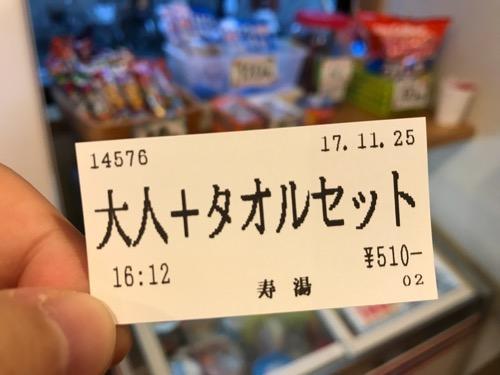 東京都台東区東上野の銭湯・寿湯の自動券売機で購入した「大人+タオルセット」(510円)の券