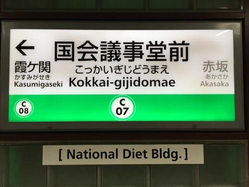 東京メトロ千代田線の国会議事堂前の駅票(次の駅は霞ケ関)