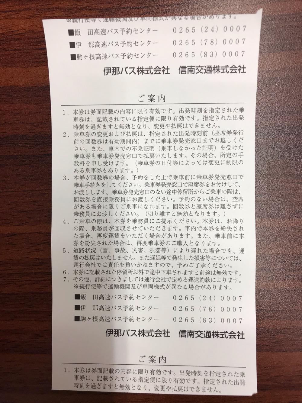 信南交通株式会社の領収書の裏面に記載されている「ご案内」