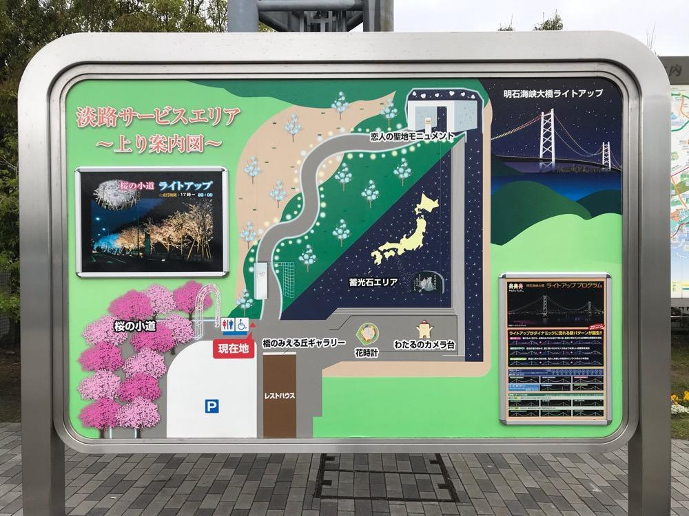 淡路サービスエリア(上り)の案内図(地図の看板)