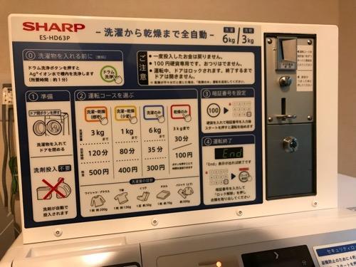 コイン式全自動洗濯乾燥機(SHARP ES-HD63P)の注意事項