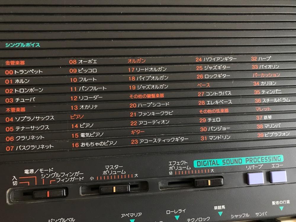 YAMAHA PORTATONE PSR-18のシングルボイス