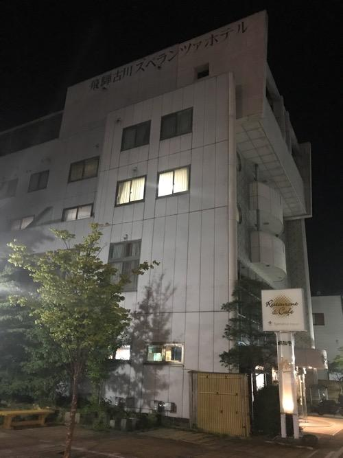 飛騨古川スペランツァホテルの建物外観(夜の様子)