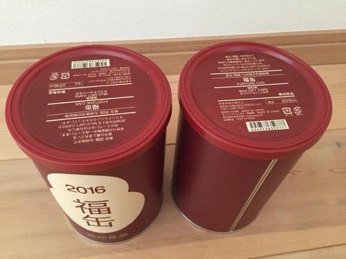 無印良品の2016年の福缶2つ