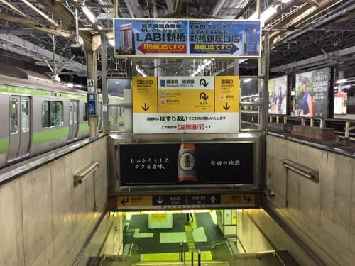 JR新橋駅4番ホームから降りて改札口に向う階段