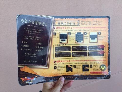 USJ・ドラゴンクエスト・ザ・リアルの順番待ち時に手渡される冒険の手引書(冒険の書の作り方)