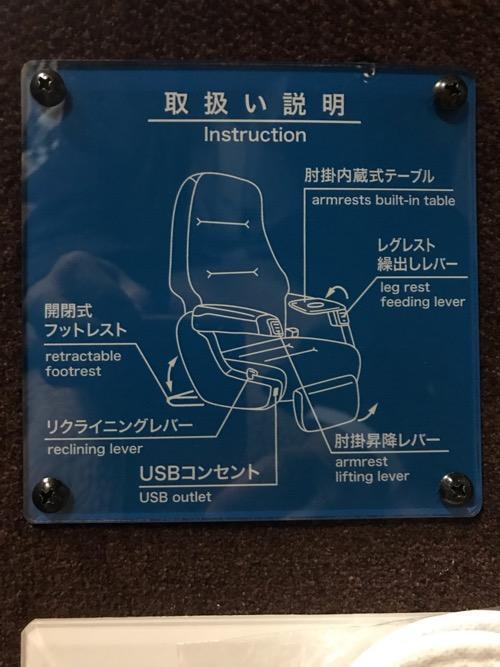 (オレンジライナー号)新宿・横浜⇒松山・八幡浜/89153便の座席の取り扱い説明