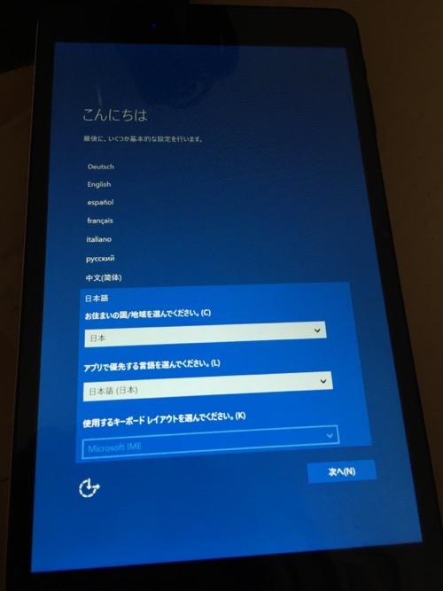 iRULU Walknbook W3Mini 8 JW008(Windows 10タブレット)の「こんにちは」画面