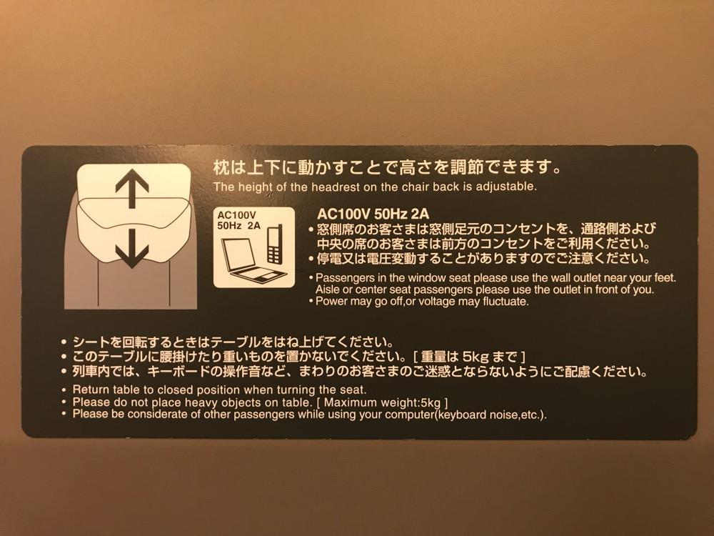 JR新幹線はやぶさ19号・新青森行のテーブルの裏側に記載されている充電に関する注意事項等