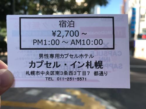 カプセル・イン札幌の朝食無料券(朝マック無料券)(裏面)