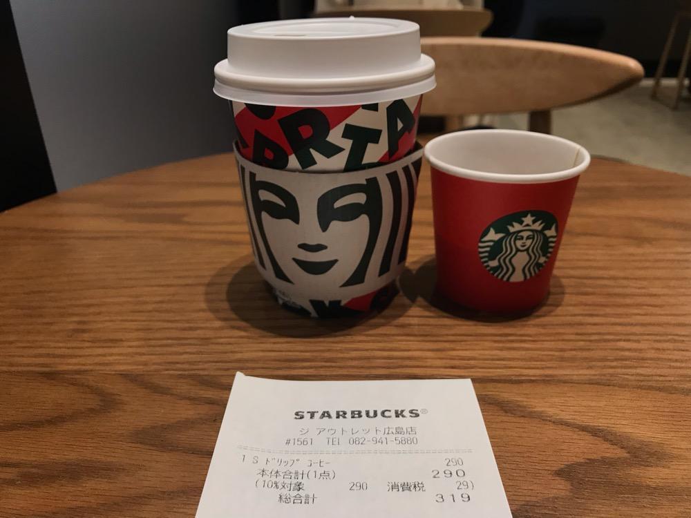 スターバックス ジ アウトレット広島店のドリップコーヒーSと無料のコーヒーとレシート