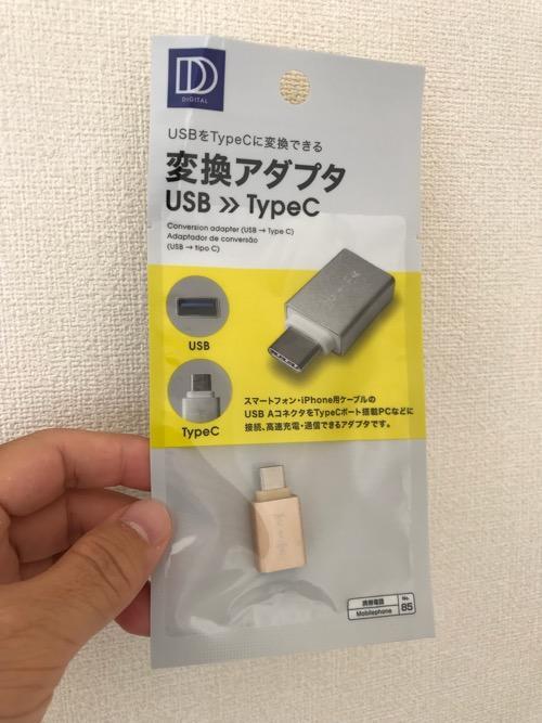 100円ショップダイソーの「USBをTypeCに変換できる変換アダプタ」(商品パッケージ開封前)