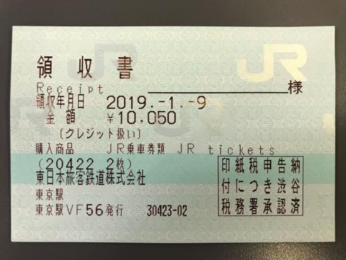 東京駅から新潟駅まで新幹線自由席で移動した場合の領収書