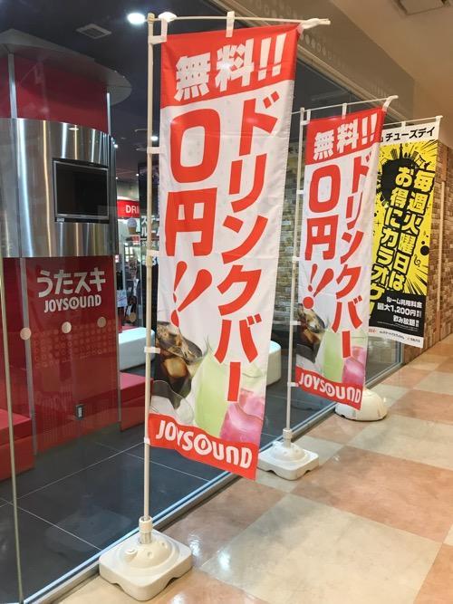 カラオケJOYSOUND新潟駅南口店の店舗前の「ドリンクバー0円」の広告