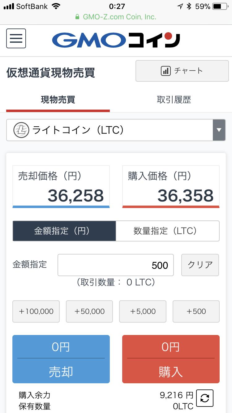 GMOコイン 仮想通貨現物売買画面 ライトコイン 金額指定「500円」(0LTC)「0円」購入