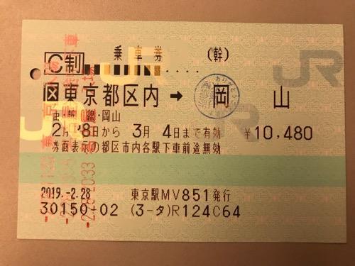 東京駅から岡山駅までの乗車券(名古屋駅の改札から再入場後の乗車券)