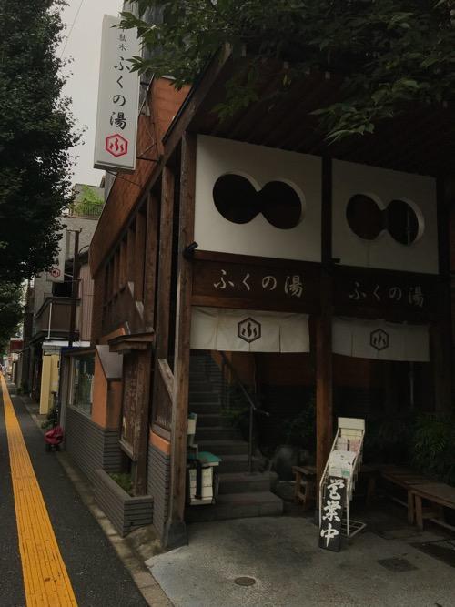東京都文京区の銭湯・ふくの湯の建物外観
