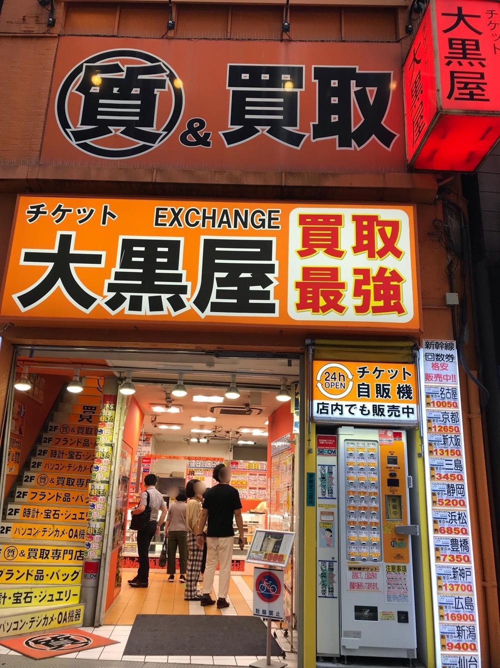 株式会社 大黒屋 東京駅前店の店舗外観