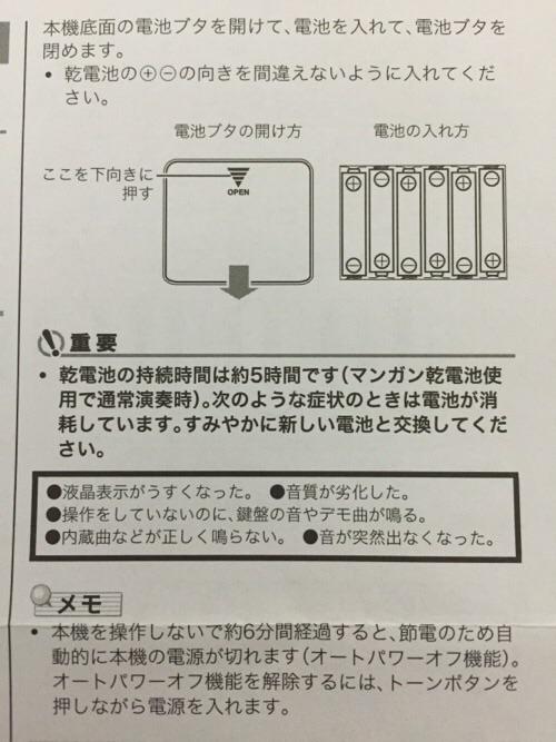 カシオ ミニキーボード S-46の乾電池に関する説明書に書かれている乾電池での動作時間