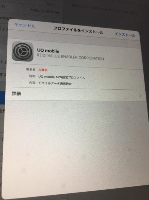 UQモバイルのAPN設定プロファイルのインストール画面