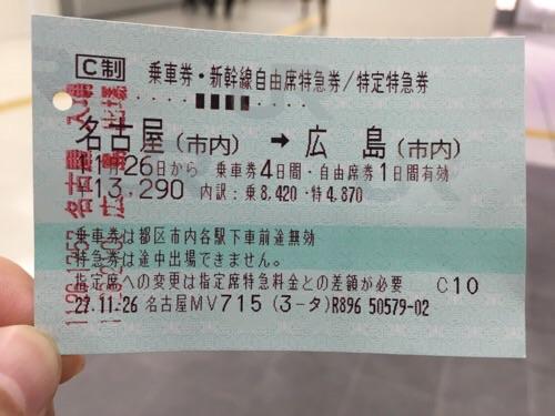 名古屋(市内)から広島(市内)までの乗車券・新幹線自由席特急券/特定特急券