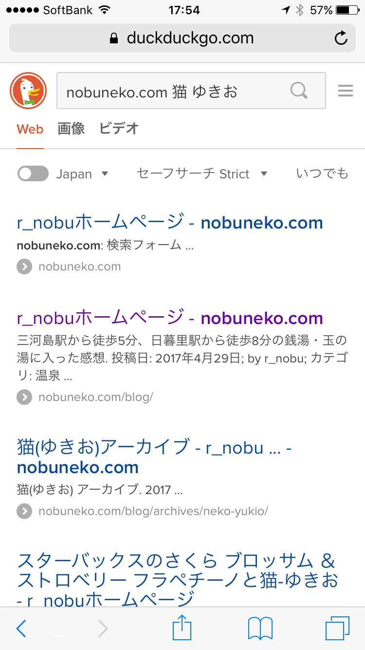 iPhone 6で見た時のDuckDuckGo検索結果ページ