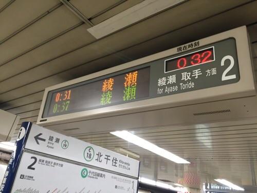 東京メトロ千代田線ホーム頭上の発車案内ー綾瀬行が並ぶ