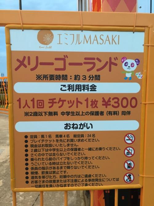 エミフルMASAKIのメリーゴーランドの料金、注意事項等を記載した看板
