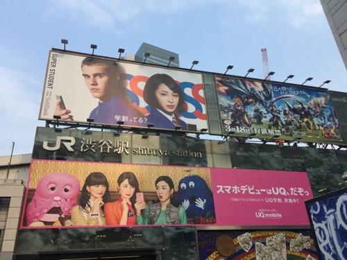 JR渋谷駅のUQ mobileとSoftBankの巨大な看板