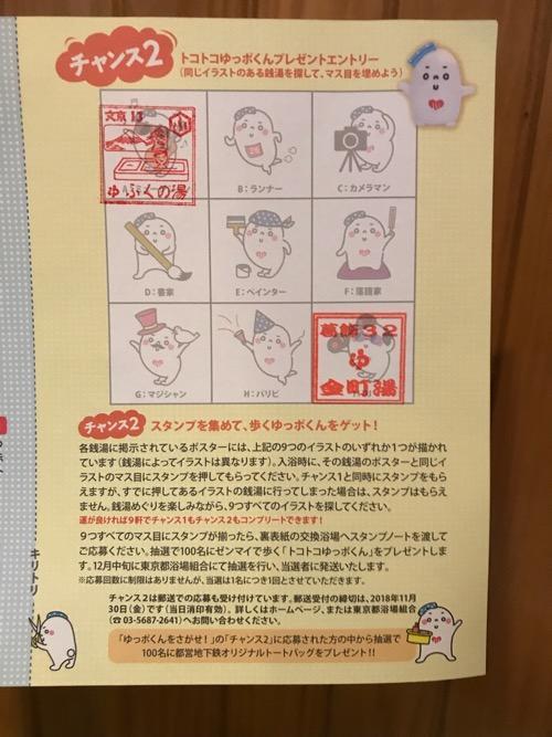 「東京銭湯スタンプラリー2018 ゆっポくんをさがせ!ファイナル」のスタンプノート「チャンス2」(スタンプ2つ)