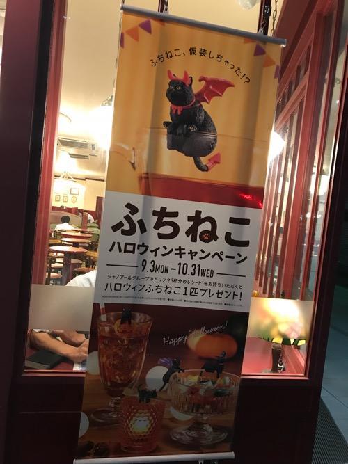 ふちねこハロウィンキャンペーンの垂れ幕(カフェベローチェ新御茶ノ水店の屋外にて)