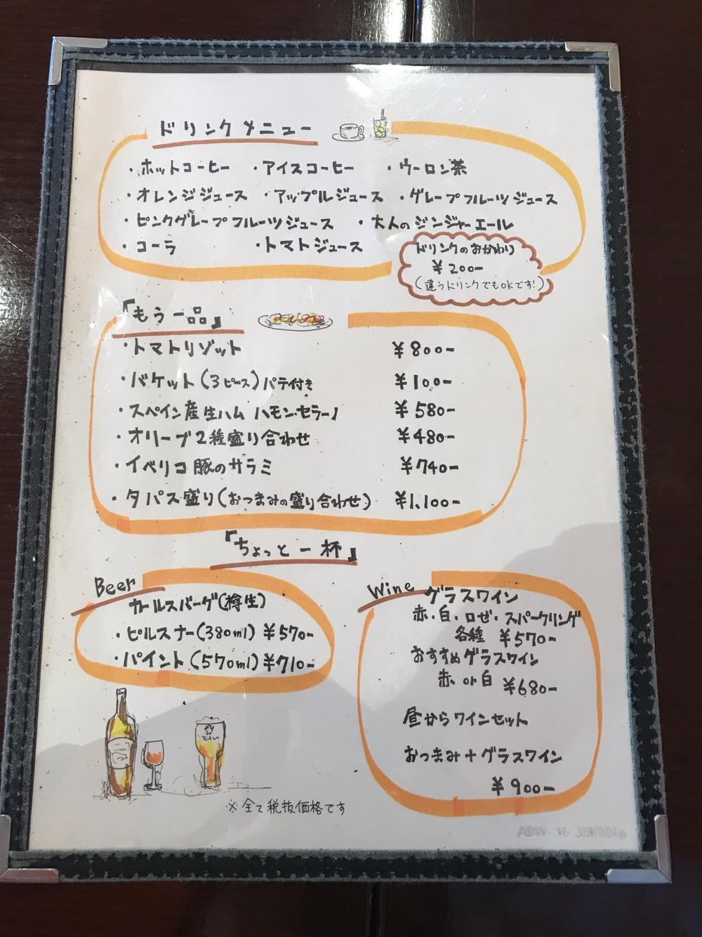 俺流生パスタ&ワヰン酒場 TATSU屋製麵所のメニュー(ドリンク、もう一品、ちょっと一杯)