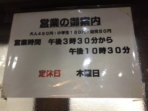 東京都葛飾区金町の銭湯「金町湯」の営業日の案内