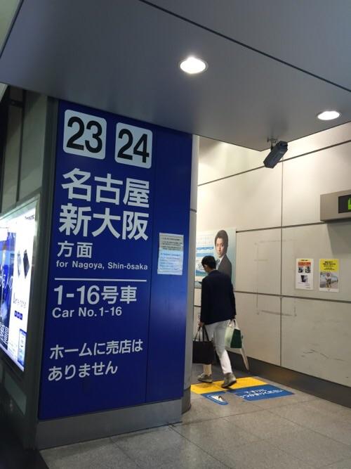 品川駅新幹線ホーム名古屋、新大阪方面の案内看板