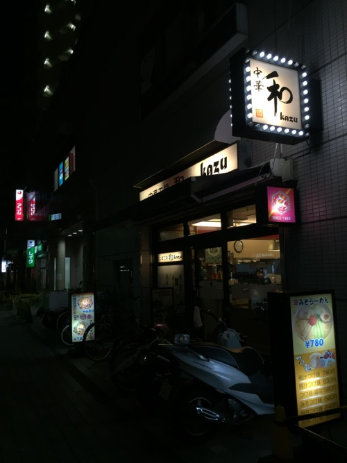 中華工房 和 亀有南口駅前の夜の外観
