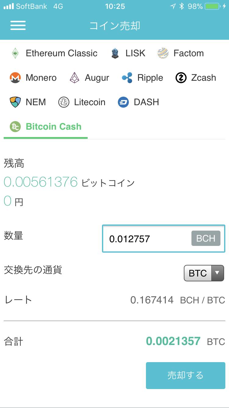 coincheckのコイン売却画面-ビットコインキャッシュをビットコイン(BTC)に売却する場合