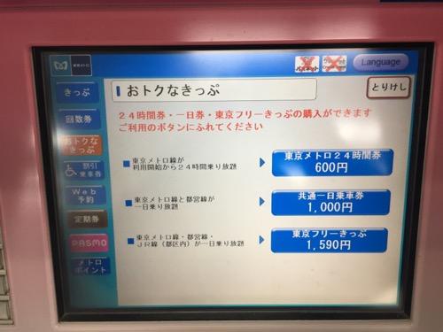 東京メトロの「おトクなきっぷ」の購入画面