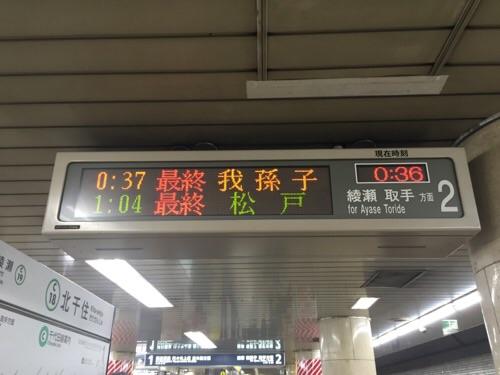 北千住駅の千代田線地下鉄ホーム頭上にある我孫子行、松戸行の最終電車の案内と最終電車の発車時刻