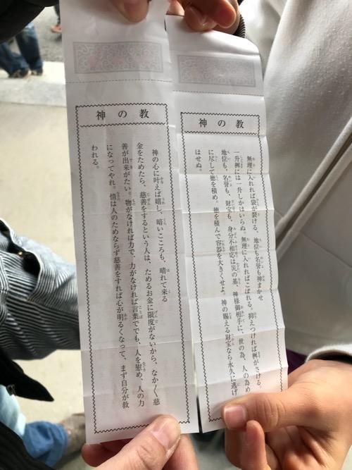 妻と娘が引いた愛媛縣護國神社で引いたおみくじ 神の教記載面