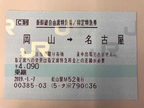 岡山駅から名古屋駅までの新幹線自由席特急券/特定特急券