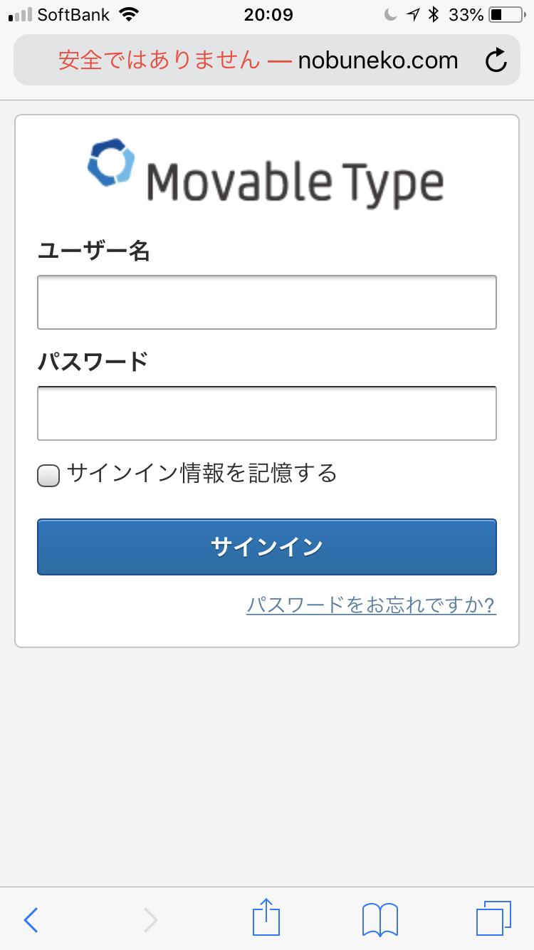 iPhone Safariの「安全ではありません」のメッセージ