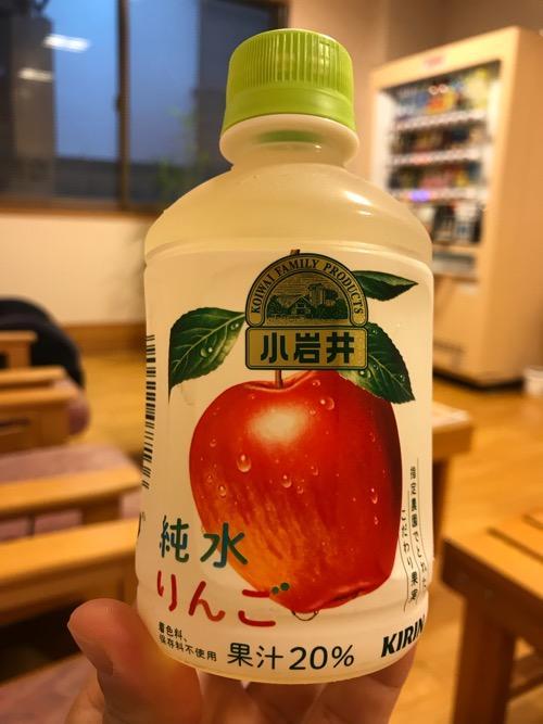 グレースフォーユー余戸 豊湯 ほうゆ~の自動販売機で購入した小岩井純粋りんご