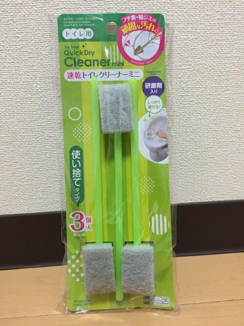 100円ショップダイソーで購入した「トイレ用 即乾トイレクリーナーミニ」
