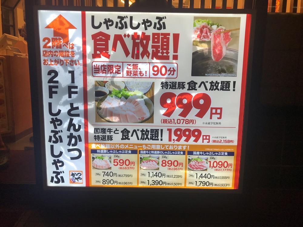 かつや北千住西口店の「しゃぶしゃぶ食べ放題!」の看板