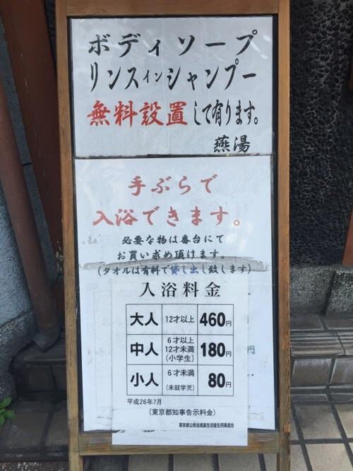 東京の銭湯「燕湯」(住所:東京都台東区上野3-14-5)の入浴料金表